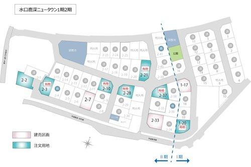 【橋本不動産】甲賀市 水口町鹿深ニュータウン ◆販売2戸◆ 【一戸建て】 最新の販売状況はお問い合わせください。(2021年4月5日)