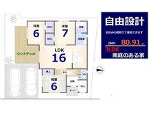 松尾大利町(上桂駅) 4400万円 【新発表 平屋プラン】 ご希望の間取り作成いたします! ■土地広々52.55坪! ■自由設計可能です。