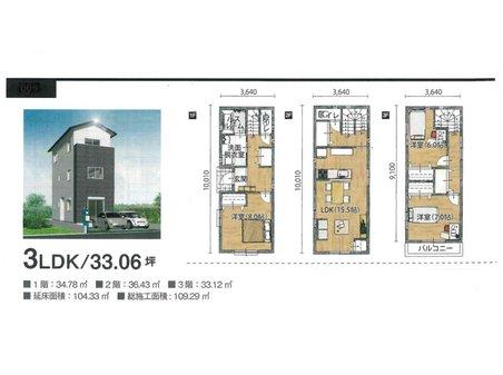 枚方元町(枚方公園駅) 1200万円 立面図