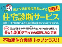 二見町西二見(西二見駅) 6300万円 売主コメント