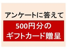 津田 400万円 ご見学された方に簡単なアンケートに答えてもれなく500円分のギフトカード贈呈中♪