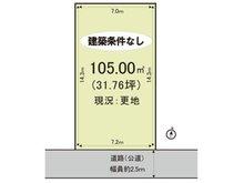駅家町大字万能倉(駅家駅) 650万円 土地価格650万円、土地面積105㎡