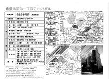 【事業用物件】阿知1(倉敷市駅) 2億6000万円 資料概略