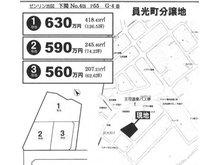 員光町4 630万円 土地価格630万円、土地面積418.43㎡
