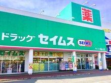 瀬戸町大字山北 780万円 ドラッグセイムスサファ福山店まで547m