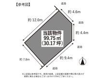 錦江台3 430万円 土地価格430万円、土地面積99.75㎡