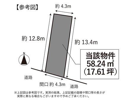 武2 1390万円 土地価格1390万円、土地面積58.24㎡