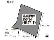 光山1 750万円 土地価格750万円、土地面積150.34㎡