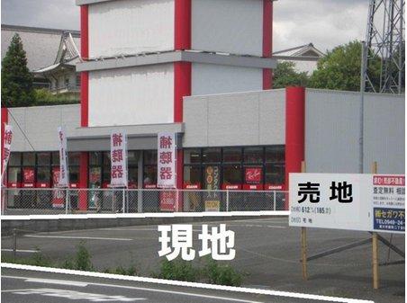 大字頓野(直方駅) 3900万円 現地